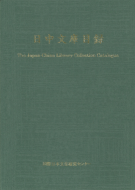 The Japan-China Library Collection Catalogue