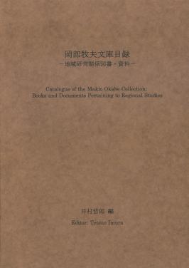 Catalogue of the Makio Okabe collection