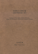 Catalogue of Nichibunken Library Holdings