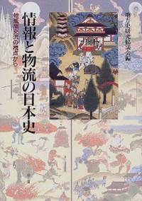 Jōhō to butsuryū no Nihon shi (Japanese History of Information and Logistics)