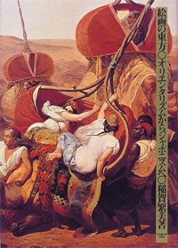 The Orient of the Painting: Orientalism to Japonisme