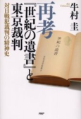 "Saikou ""Seikinoisho"" to Tokyo Saiban—Tainichi Senpansaiban no Seishinshi (The Testament of the Century and the Tokyo War Crimes Trial Reconsidered—The Intellectual History of the Japanese War Crimes Trials)"