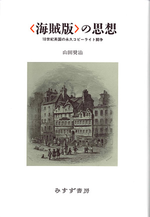 Kaizokuban no shisō: 18 seiki eikoku no eikyū kopīraito tōsō [Philosophy of Pirated Print: Battles against Perpetual Copyright in the 18th Century Britain]