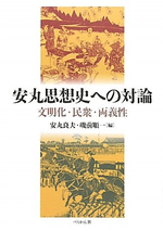 Yasumaru-Shisho eno Tairon: Bunmeika, Munshu and Ryogisei [Dialogue with Intellectual History of Yoshio Yasumaru: Civilization, Populace and Ambivalence]