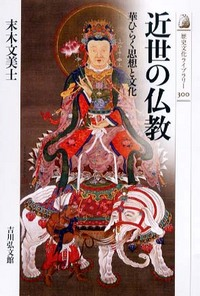 Buddhism in Early Modern Japan