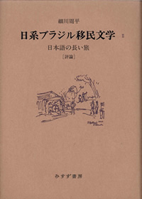 Nikkei Burajiru Bungaku 2 (The Literature in Japanese-Brazilian Community II [History])