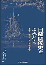 Revisiting the history of Dutch-Japanese relations, shipping of knowledge and commodities